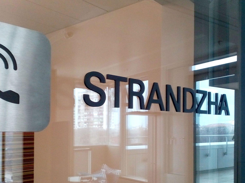 """PVC door sign """"Strandzha"""""""