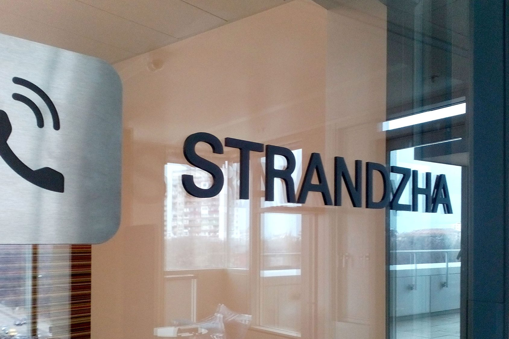 "PVC door sign ""Strandzha"""